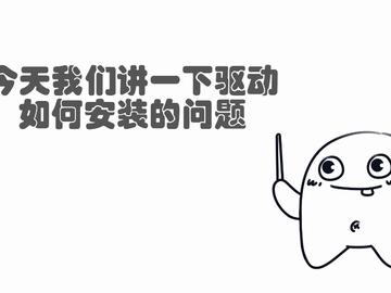 【板绘入门】 手把手教你安装数位板驱动(附驱动下载)